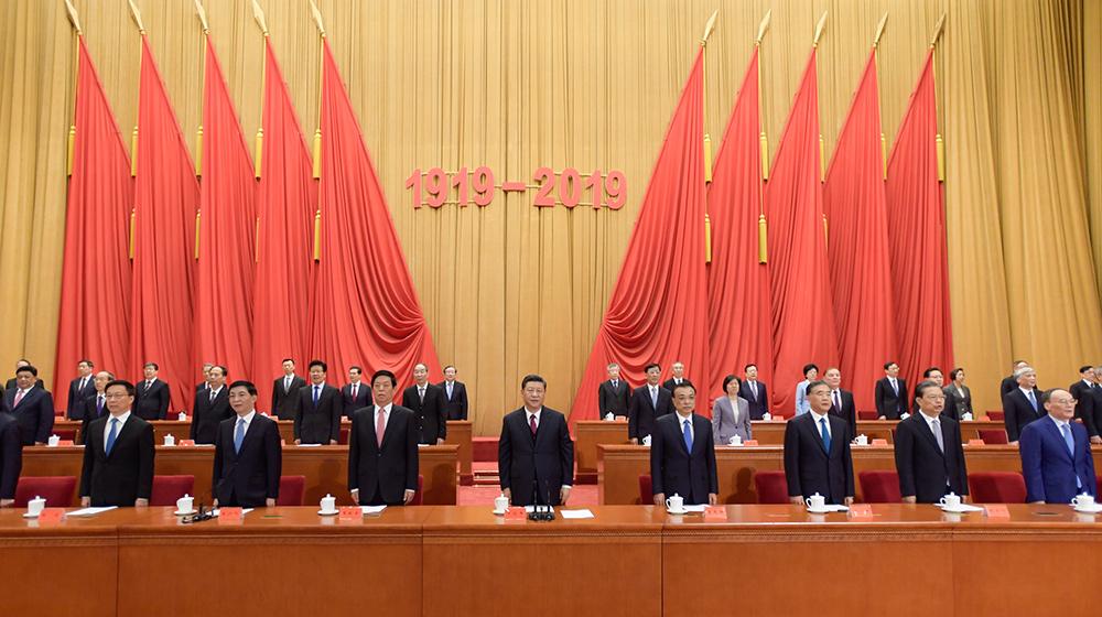 紀念五四運動100周年大會在北京隆重舉行