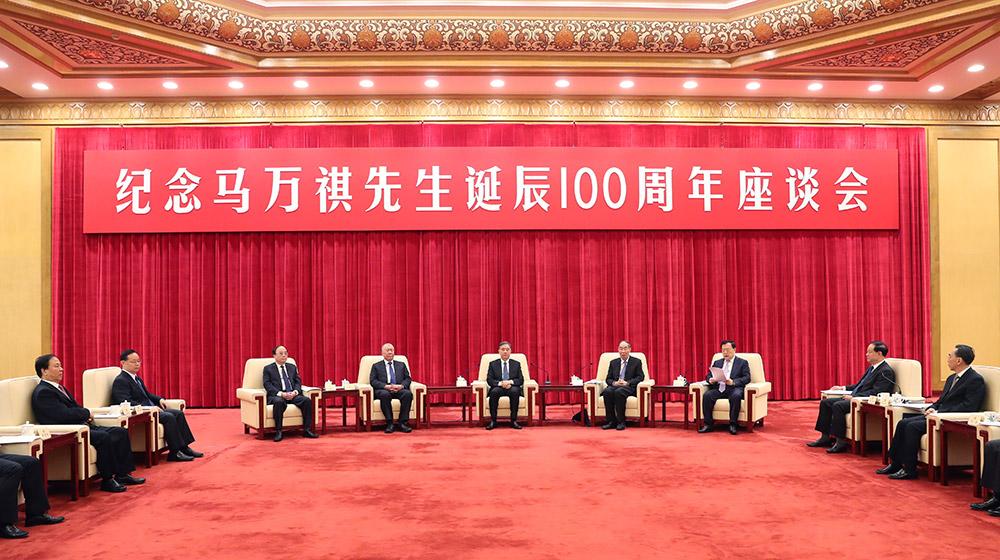 紀念馬萬祺先生誕辰100周年座談會在京舉行 汪洋出席