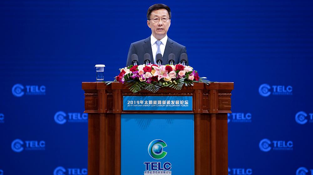 韓正出席2019年太原能源低碳發展論壇 宣讀習近平主席賀信並發表主旨演講