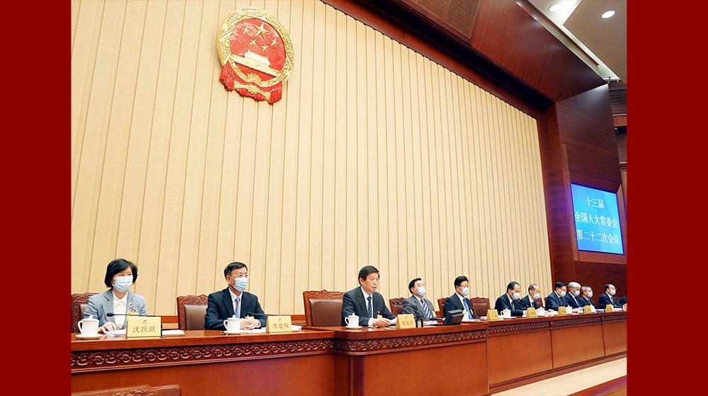 十三屆全國人大常委會第二十二次會議在京閉幕 栗戰書主持會議