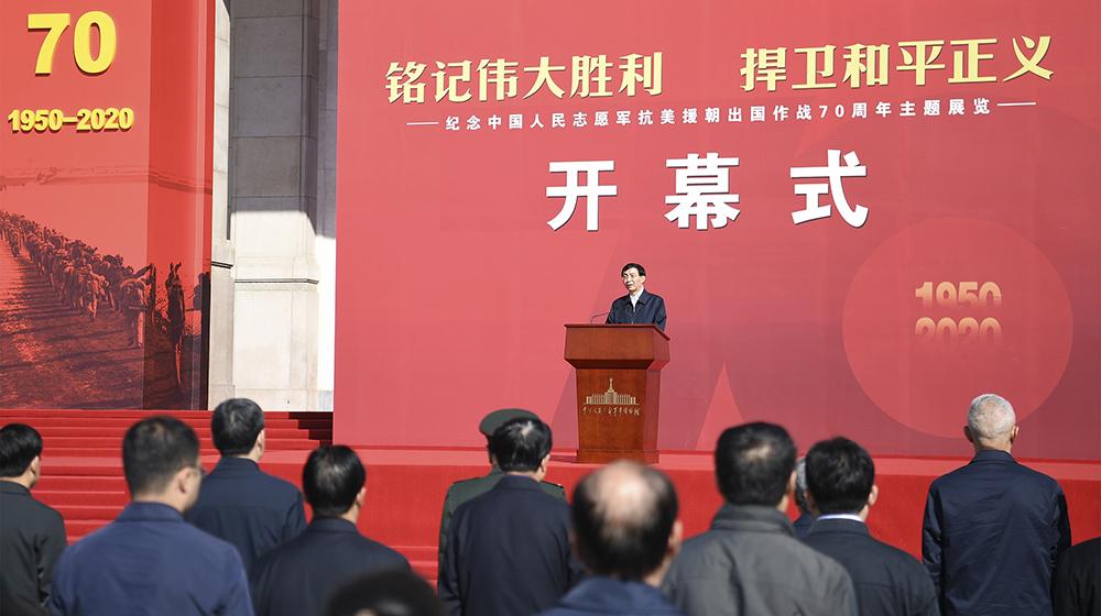 紀念中國人民志願軍抗美援朝出國作戰70周年主題展覽在京開幕 王滬寧出席開幕式並講話