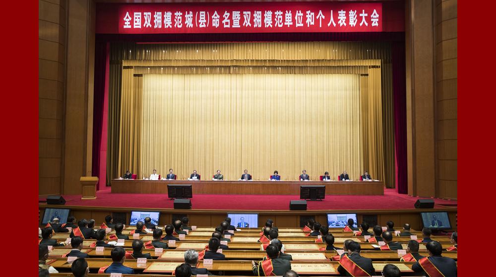 全國雙擁模范城(縣)命名暨雙擁模范單位和個人表彰大會在京舉行