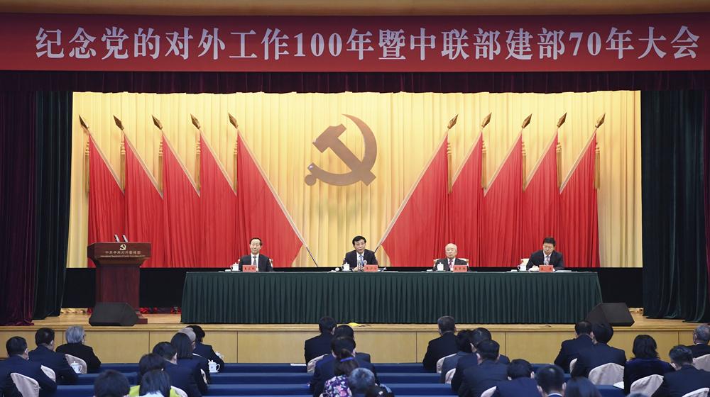 紀念黨的對外工作100年暨中聯部建部70年大會在京舉行 王滬寧出席並講話