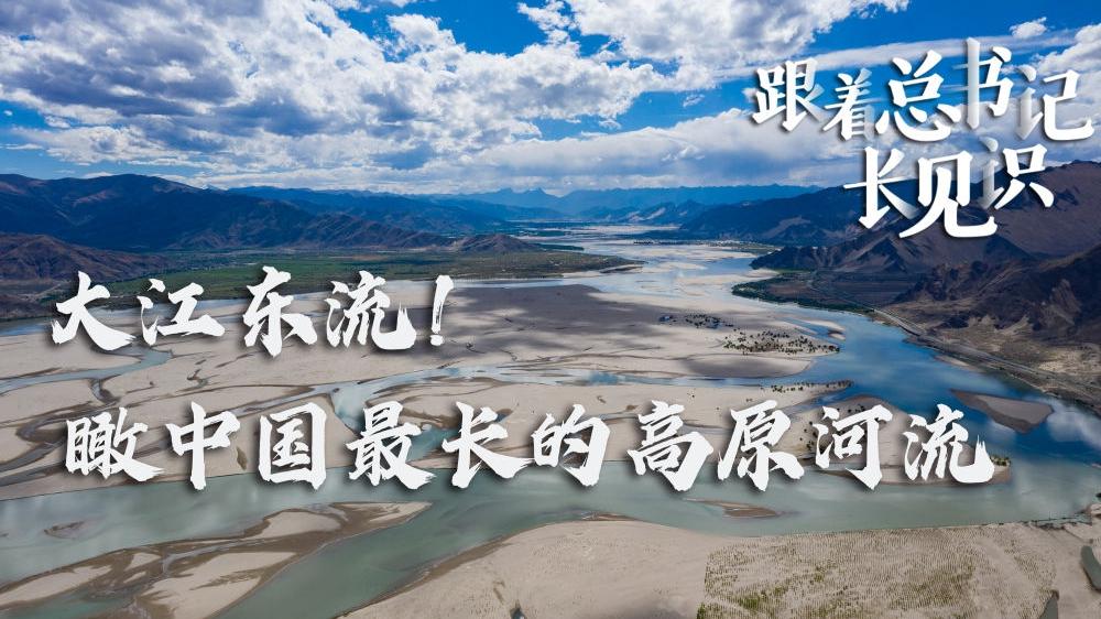 跟著總書記長見識 大江東流!瞰中國最長的高原河流