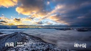 瞰西藏丨雪域高原氣象新