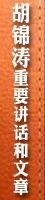 胡锦涛重要讲话和文章