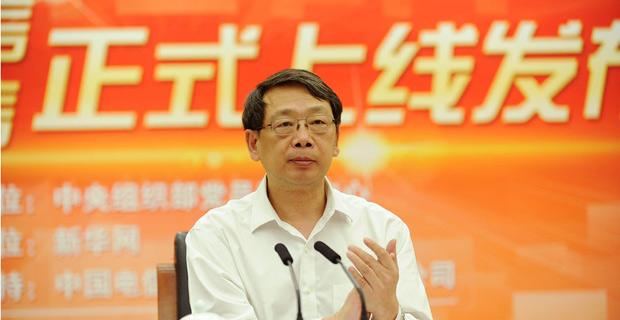 中央組織部常務副部長陳希講話