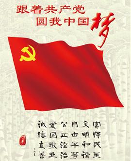 图说我们的价值观:跟着共产党圆我中国梦