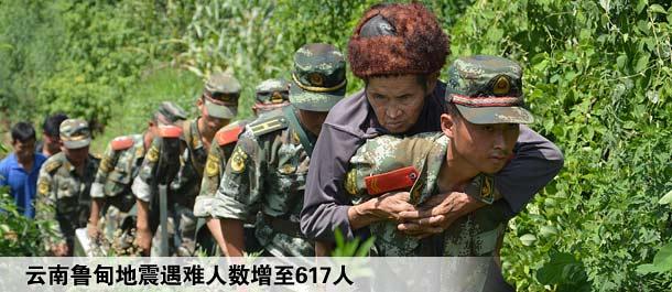 雲南魯甸地震遇難人數增至617人