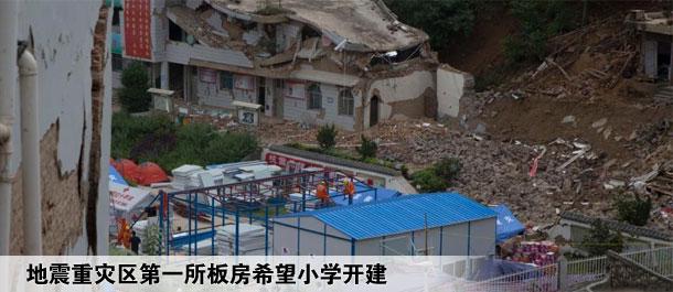 雲南魯甸地震重災區第一所板房希望小學開建