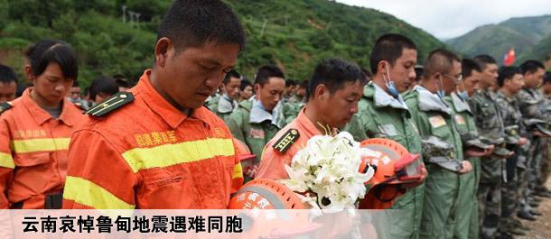 雲南哀悼魯甸地震遇難同胞