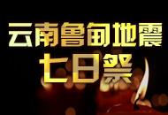 雲南魯甸地震七日祭