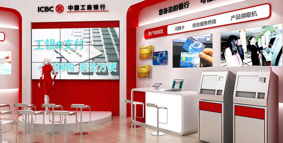 让观众体会和感受到工商银行在金融产品创新图片