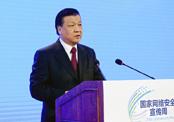 劉雲山出席國家網絡安全宣傳周啟動儀式
