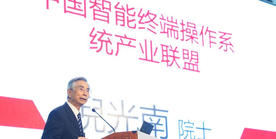 倪光南院士演講圍繞自主創新