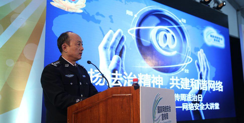 公安部網絡安全保衛局顧建國局長在法治日大講堂講座