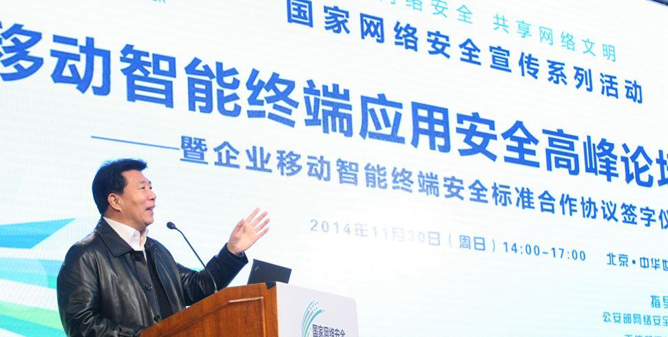 公安部網絡安全保衛局總工程師郭啟全移動智能終端應用安全高峰論壇