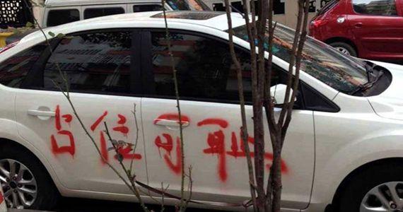"""南京一小區三輛汽車被噴""""佔位可恥""""紅漆"""