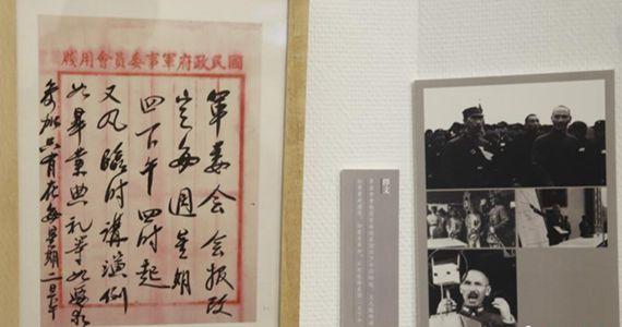 蔣介石兩冊密令首次曝光 涉及西安事變等重大事件