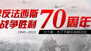 世界反法西斯戰爭勝利70周年