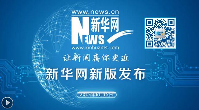 新华网新版宣传片:让新闻离你更近