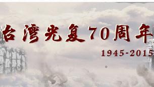 臺灣光復70周年