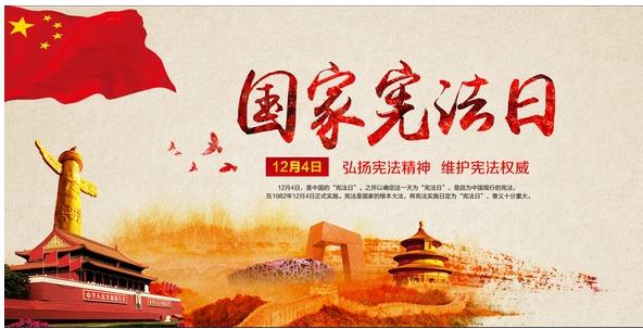 国家宪法日:大力弘扬法治精神 共筑伟大中国梦