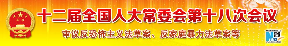 十二届全国人大常委会第五十九次委员长会议举行 张德江主持会议