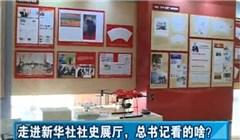 走進新華社社史展廳,總書記看的啥?