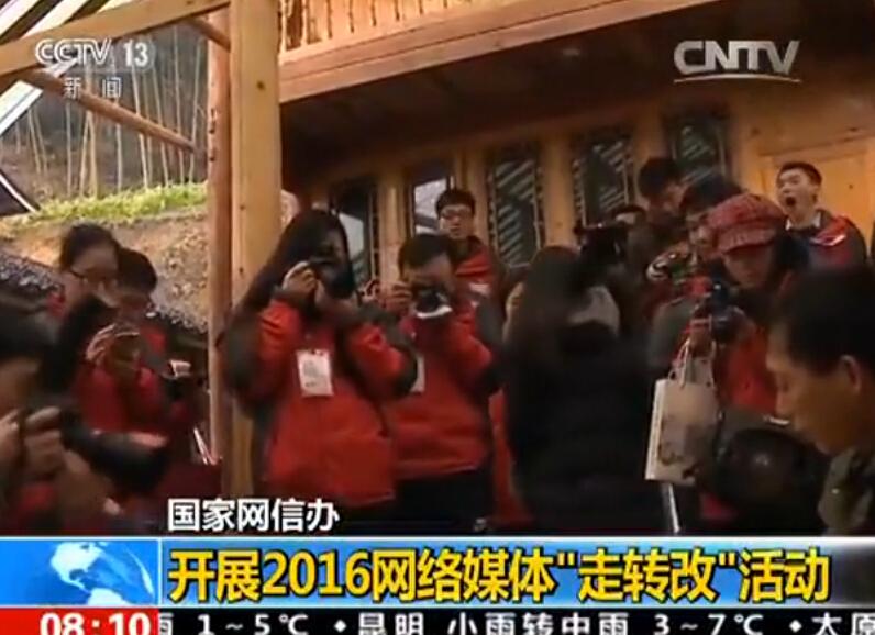 """網信辦:開展2016網絡媒體""""走轉改""""活動"""