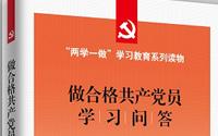 《做合格共产党员学习问答》出版
