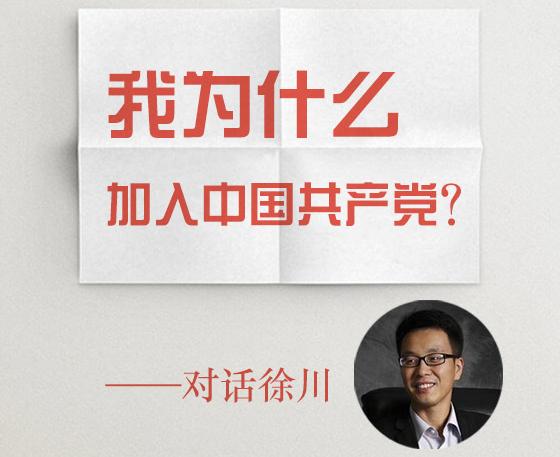 【H5】我為什麼加入中國共産黨