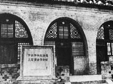 记建立抗日民族统一战线