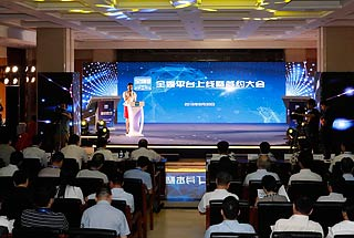 全媒平臺上線暨簽約大會在京舉行