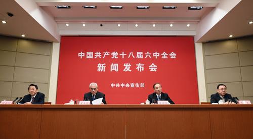 中央宣傳部舉行黨的十八屆六中全會新聞發布會