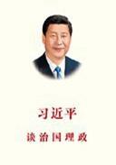 《習近平談治國理政》中文版