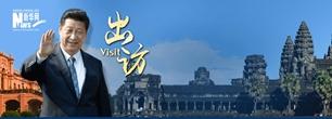 習近平訪問柬埔寨、孟加拉國並赴印度出席金磚國家領導人會晤