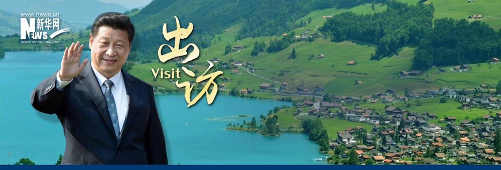 習近平對瑞士進行國事訪問、出席世界經濟論壇2017年年會並訪問瑞士國際組織
