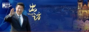 習近平出訪捷克並赴美出席第四屆核安全峰會