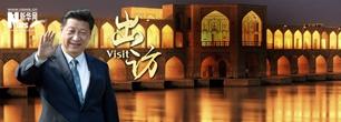 習近平出訪沙特、埃及、伊朗