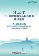 《習近平二十國集團領導人杭州峰會講話選編》