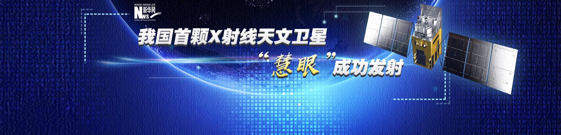 """我國首顆X射線天文衛星""""慧眼""""成功發射"""