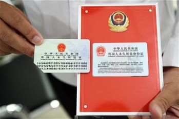 2017版外國人永久居留身份證啟用