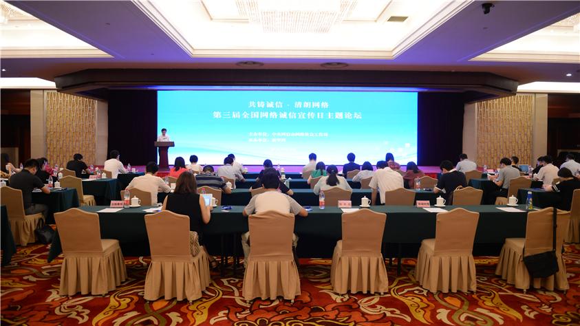第三屆全國網絡誠信宣傳日主題論壇