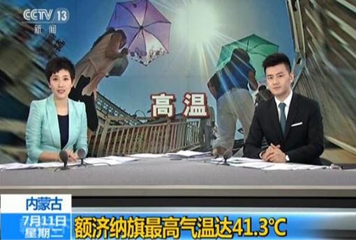 内蒙古:额济纳旗最高气温达41.3℃