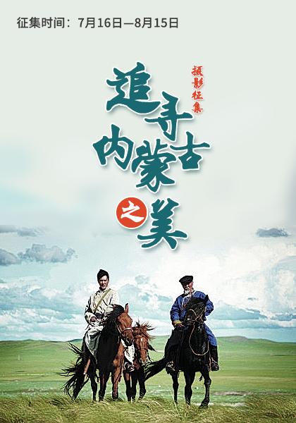 【摄影有奖征集】内蒙古的景色究竟有多美劳动者最美