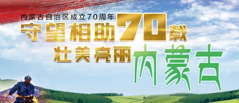 內蒙古自治區成立70周年