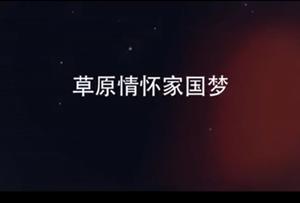 内蒙古辉煌70年|草原情怀家国梦