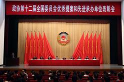 政協第十二屆全國委員會優秀提案和先進承辦單位表彰會在京召開