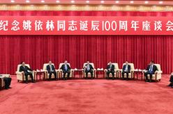 紀念姚依林同志誕辰100周年座談會在京舉行
